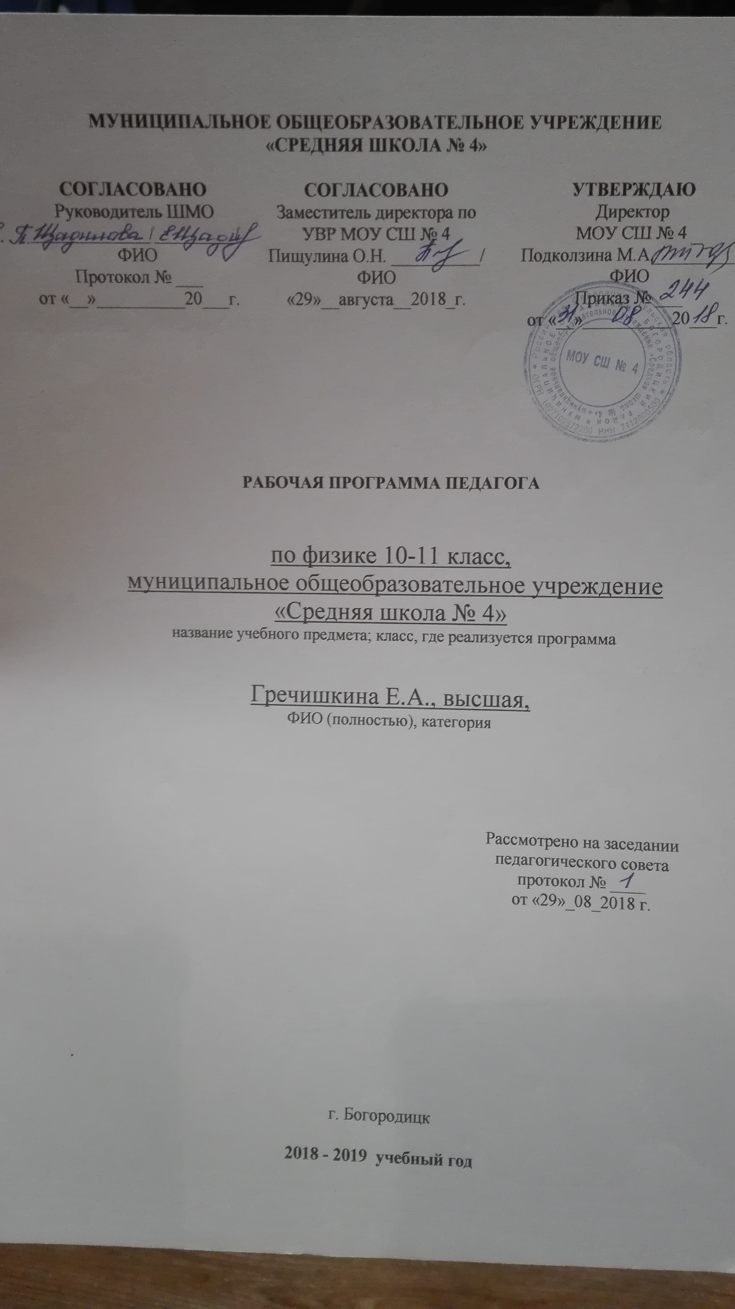 гдз экономика 10-11 класс савицкая